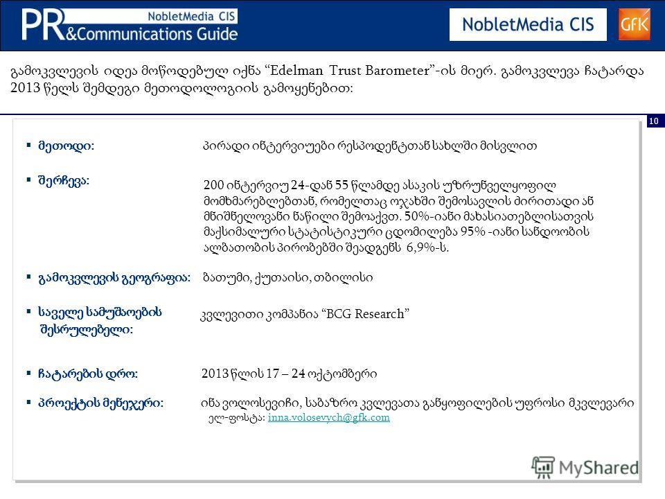 10 Edelman Trust Barometer-. 2013 : : :,, : : 2013 17 – 24 :, -: inna.volosevych@gfk.cominna.volosevych@gfk.com : :,, : : 2013 17 – 24 :, -: inna.volosevych@gfk.cominna.volosevych@gfk.com 200 24- 55,. 50%- 95% - 6,9%-. BCG Research
