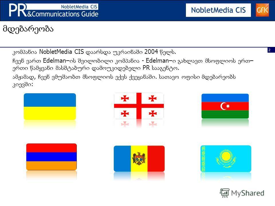 2 NobletMedia CIS 2004. Edelman– - Edelman– – PR.,. :