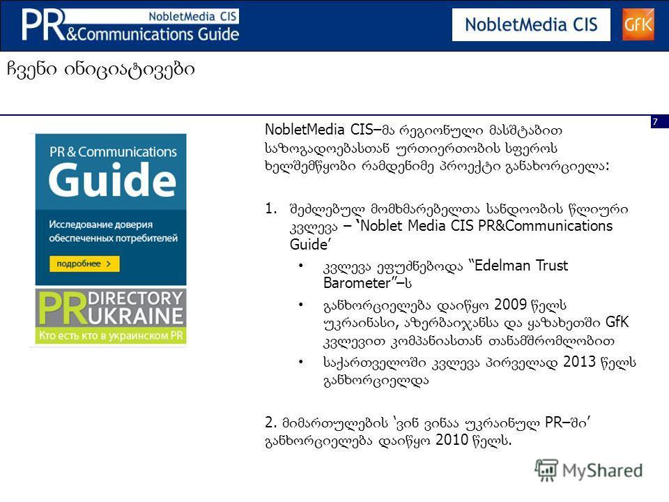 7 NobletMedia CIS– : 1. – Noblet Media CIS PR&Communications Guide Edelman Trust Barometer– 2009, GfK 2013 2. PR– 2010.