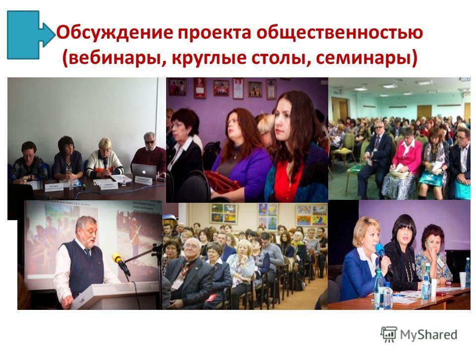 Обсуждение проекта общественностью (вебинары, круглые столы, семинары)