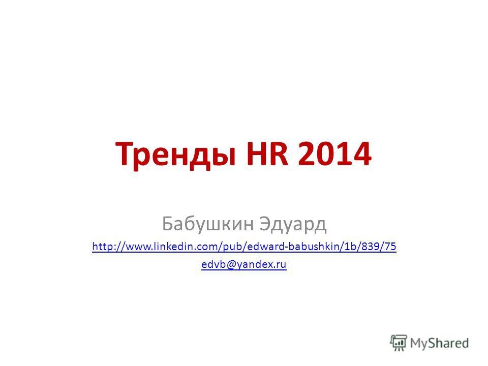 Тренды HR 2014 Бабушкин Эдуард http://www.linkedin.com/pub/edward-babushkin/1b/839/75 edvb@yandex.ru