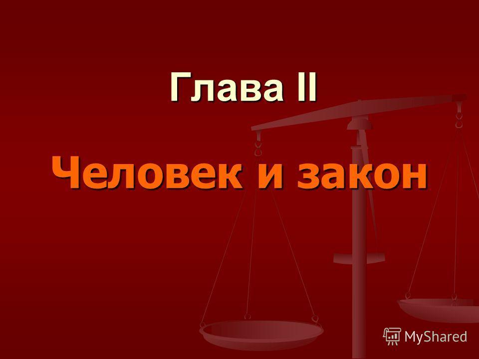 Глава II Человек и закон