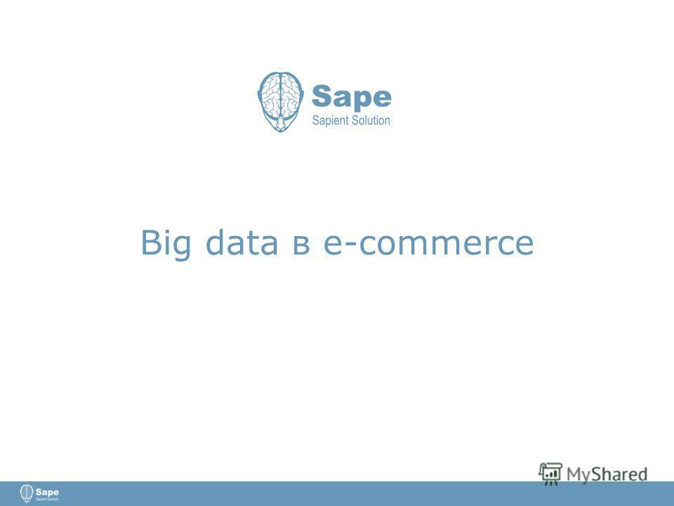 Big data в e-commerce