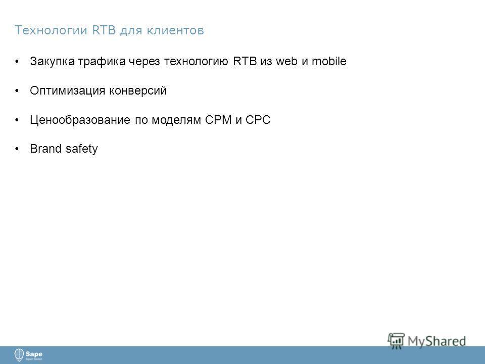 Закупка трафика через технологию RTB из web и mobile Оптимизация конверсий Ценообразование по моделям СРМ и СРС Brand safety Технологии RTB для клиентов