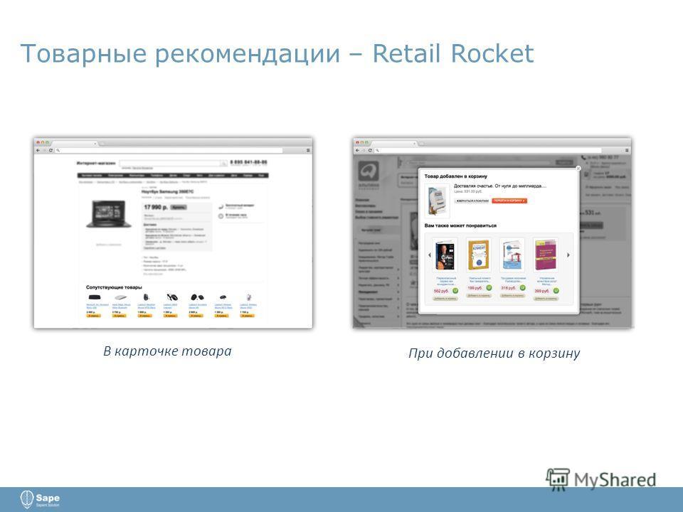 Товарные рекомендации – Retail Rocket В карточке товара При добавлении в корзину