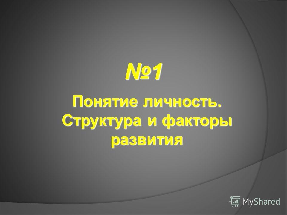 1 Понятие личность. Структура и факторы развития
