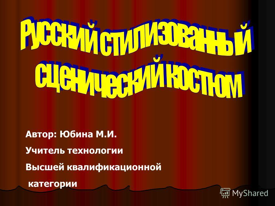 Автор: Юбина М.И. Учитель технологии Высшей квалификационной категории