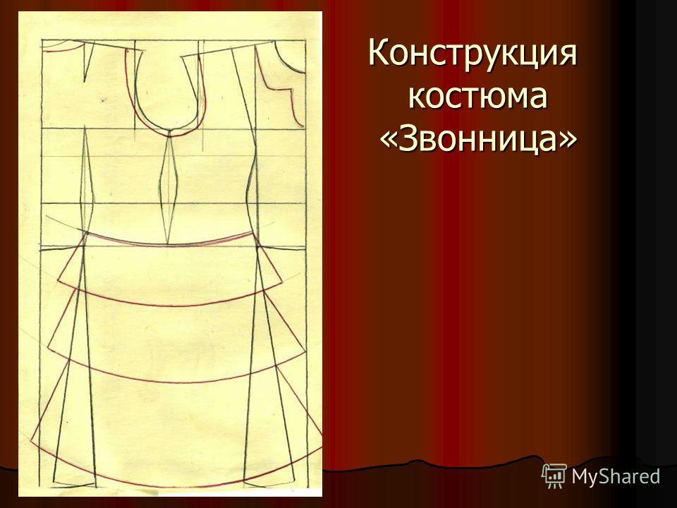 Конструкция костюма «Звонница»