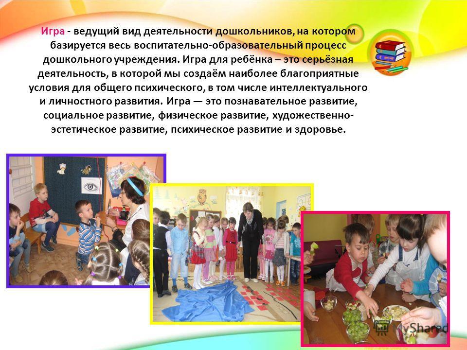 Игра - ведущий вид деятельности дошкольников, на котором базируется весь воспитательно-образовательный процесс дошкольного учреждения. Игра для ребёнка – это серьёзная деятельность, в которой мы создаём наиболее благоприятные условия для общего психи