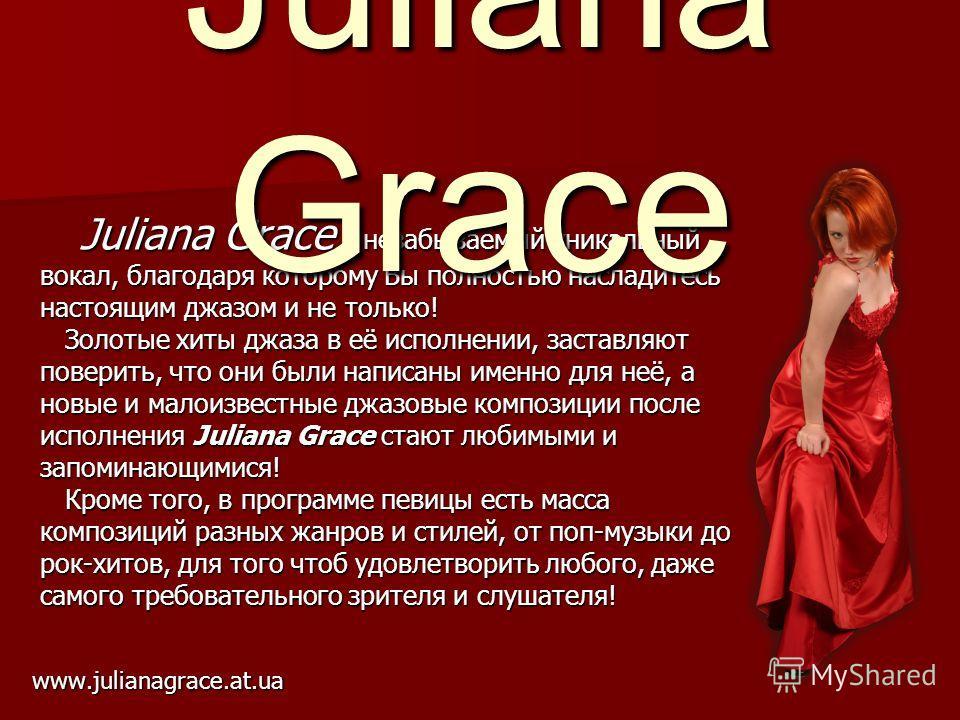 Juliana Grace - незабываемый уникальный вокал, благодаря которому Вы полностью насладитесь настоящим джазом и не только! Juliana Grace - незабываемый уникальный вокал, благодаря которому Вы полностью насладитесь настоящим джазом и не только! Золотые