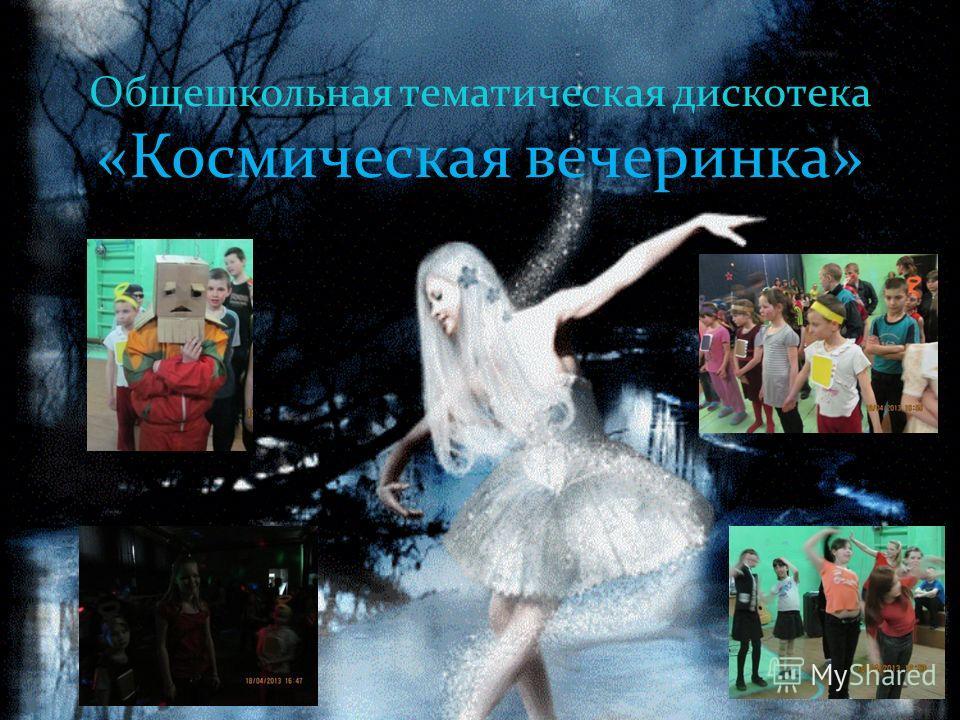 Общешкольная тематическая дискотека «Космическая вечеринка»