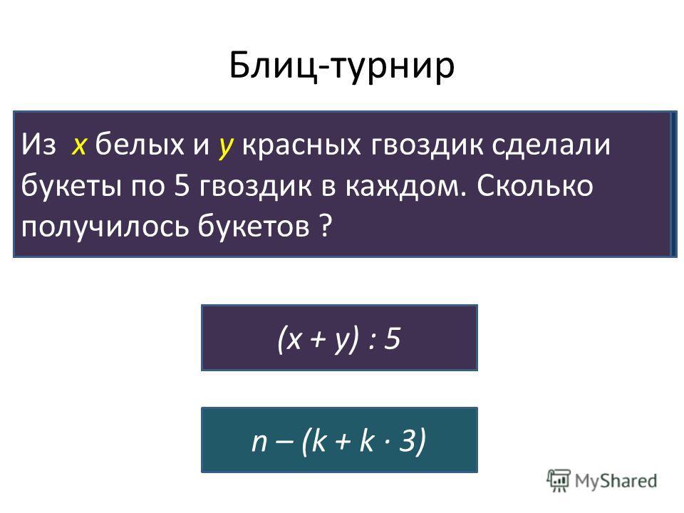 37 · 2 = 74 5 · 18 = 90 111 · 0 = 0 1 · 798 = 798 180 : 9 = 20 630 : 70 = 9 58 : 2= 29 72 : 4 = 18 200 · 3 = 600 62 · 10 = 620 36 : 12 = 3 60 : 15 = 4