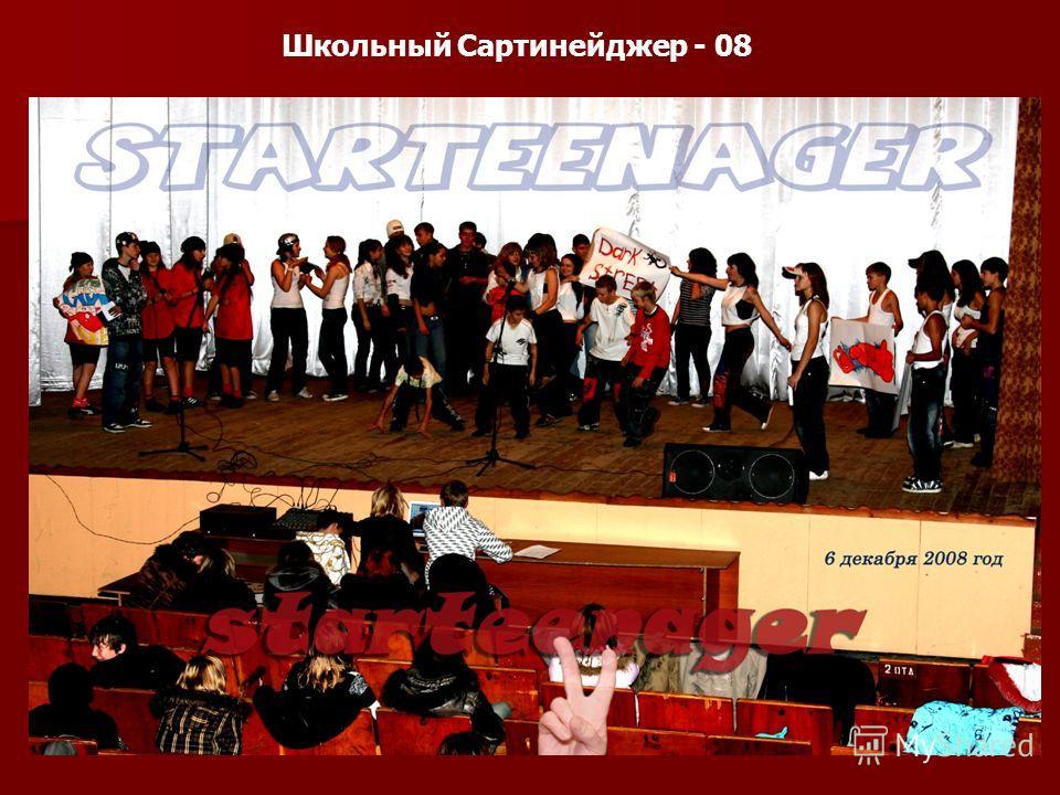 Школьный Сартинейджер - 08