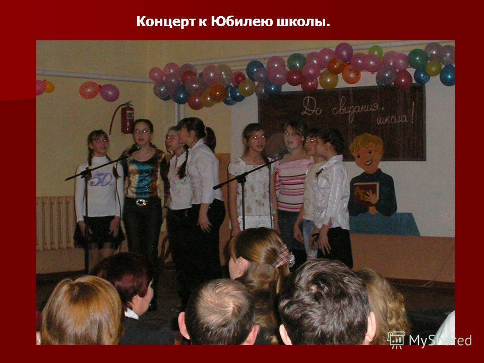 Концерт к Юбилею школы.