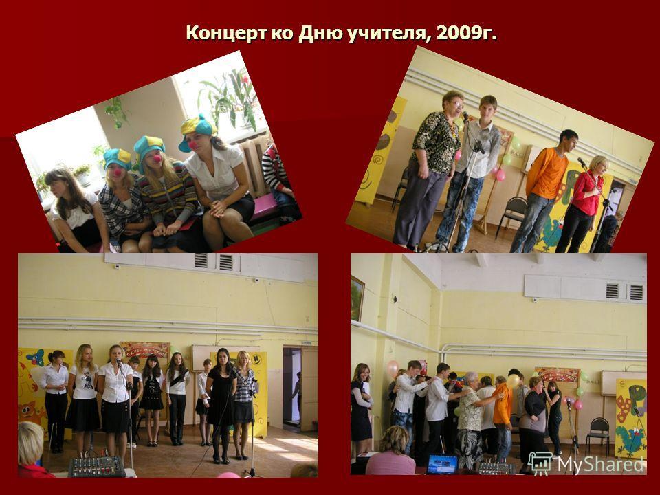 Концерт ко Дню учителя, 2009 г.