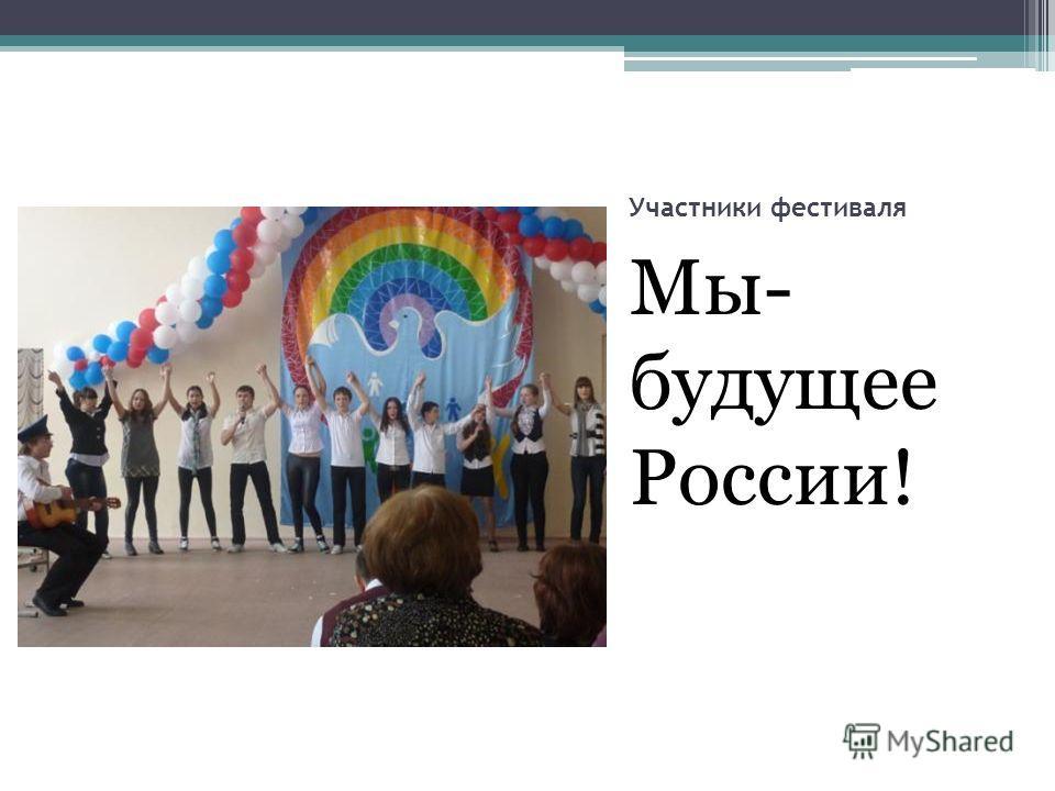 Участники фестиваля Мы- будущее России!