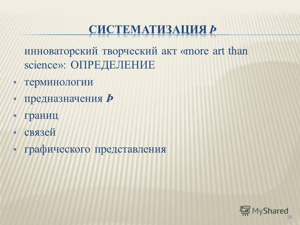 новаторский творческий акт «more art than science»: ОПРЕДЕЛЕНИЕ терминологии предназначения Þ границ связей графического представления 19