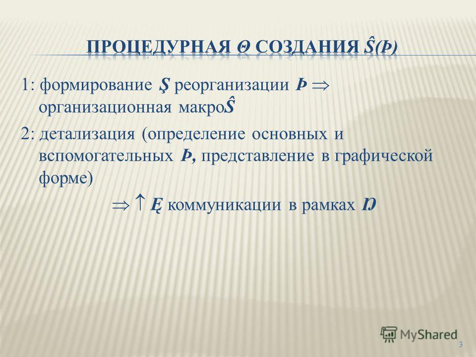 1: формирование Ş реорганизации Þ организационная макрос 2: детализация (определение основных и вспомогательных Þ, представление в графической форме) Ę коммуникации в рамках Ŋ 3