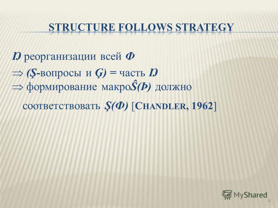 Ŋ реорганизации всей Ф (Ş-вопросы и Ģ) = часть Ŋ формирование макрос(Þ) должно соответствовать Ş(Ф) [C HANDLER, 1962] 4