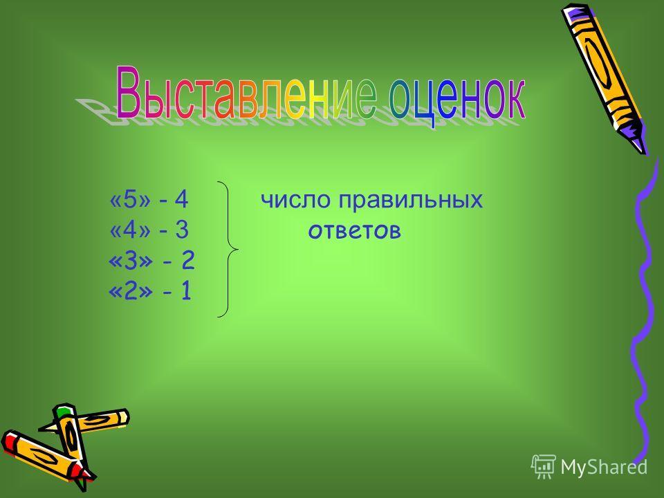 «5» - 4 число правильных «4» - 3 ответов «3» - 2 «2» - 1