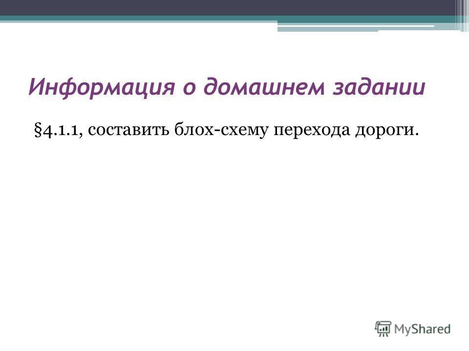Информация о домашнем задании §4.1.1, составить блох-схему перехода дороги.
