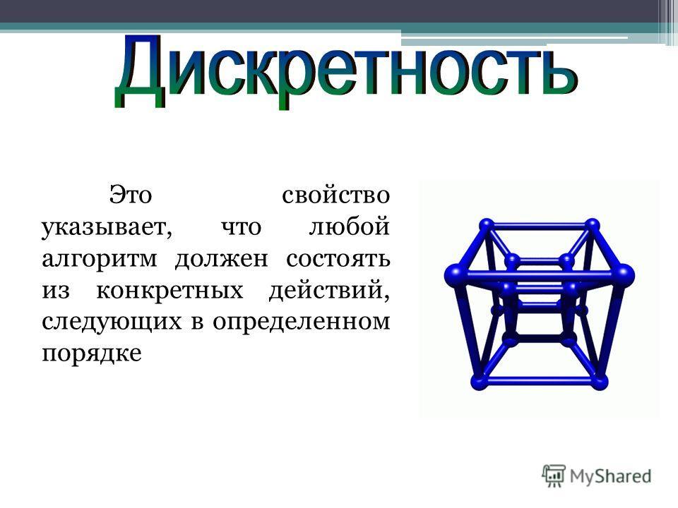 Это свойство указывает, что любой алгоритм должен состоять из конкретных действий, следующих в определенном порядке