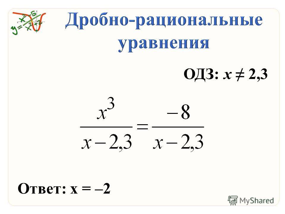 ОДЗ: x 2,3 Ответ: x = –2