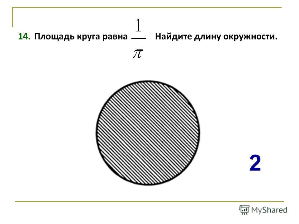 14. Площадь круга равна Найдите длину окружности. 2