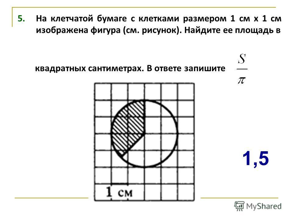 5. На клетчатой бумаге с клетками размером 1 см х 1 см изображена фигура (см. рисунок). Найдите ее площадь в квадратных сантиметрах. В ответе запишите 1,51,5