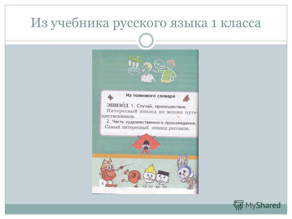 Из учебника русского языка 1 класса