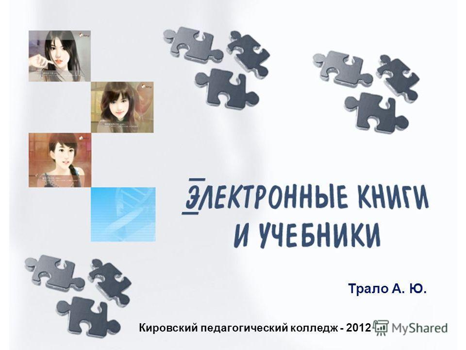 Трало А. Ю. Кировский педагогический колледж - 2012