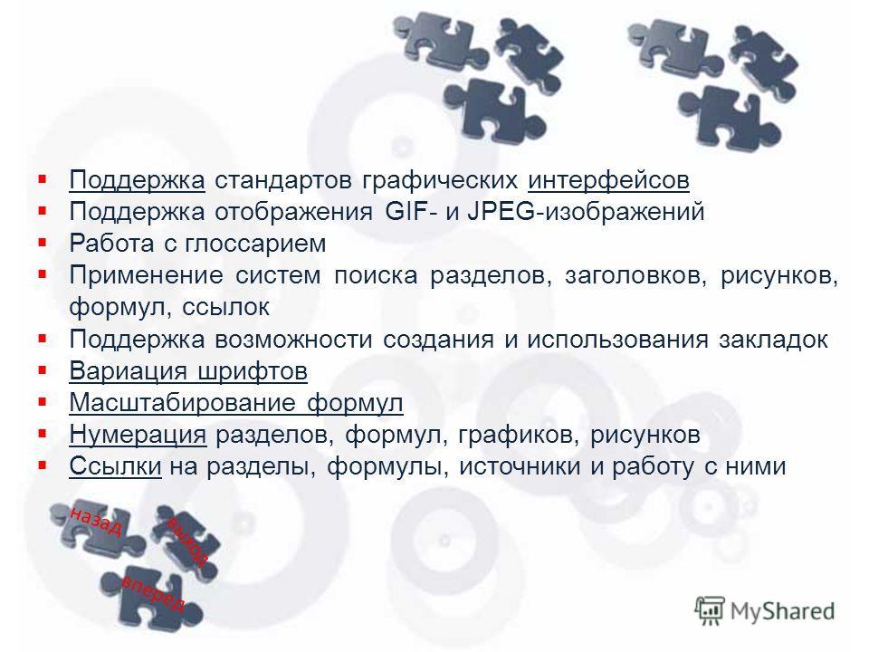 Поддержка стандартов графических интерфейсов Поддержка отображения GIF- и JPEG-изображений Работа с глоссарием Применение систем поиска разделов, заголовков, рисунков, формул, ссылок Поддержка возможности создания и использования закладок Вариация шр