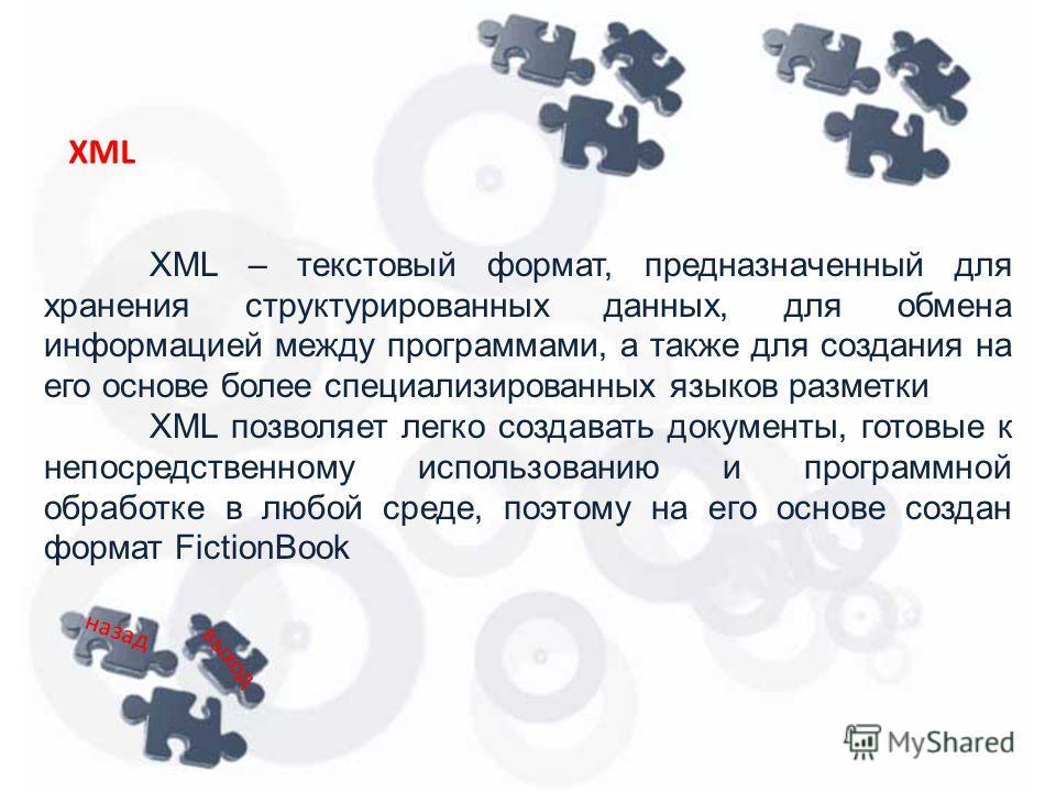 XML – текстовый формат, предназначенный для хранения структурированных данных, для обмена информацией между программами, а также для создания на его основе более специализированных языков разметки XML позволяет легко создавать документы, готовые к не