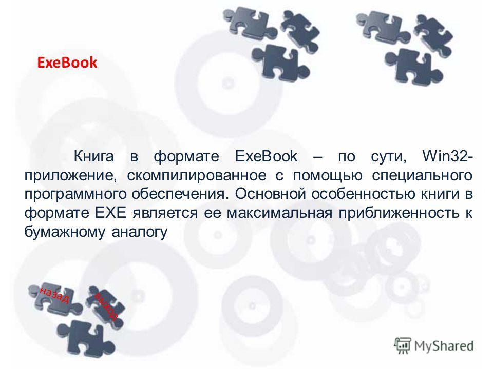 Книга в формате ExeBook – по сути, Win32- приложение, скомпилированное с помощью специального программного обеспечения. Основной особенностью книги в формате EXE является ее максимальная приближенность к бумажному аналогу ExeBook назад выход