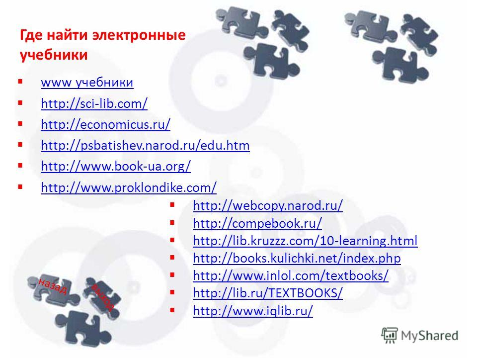 Где найти электронные учебники www учебники www учебники http://sci-lib.com/ http://economicus.ru/ http://psbatishev.narod.ru/edu.htm http://www.book-ua.org/ http://www.proklondike.com/ http://webcopy.narod.ru/ http://compebook.ru/ http://lib.kruzzz.