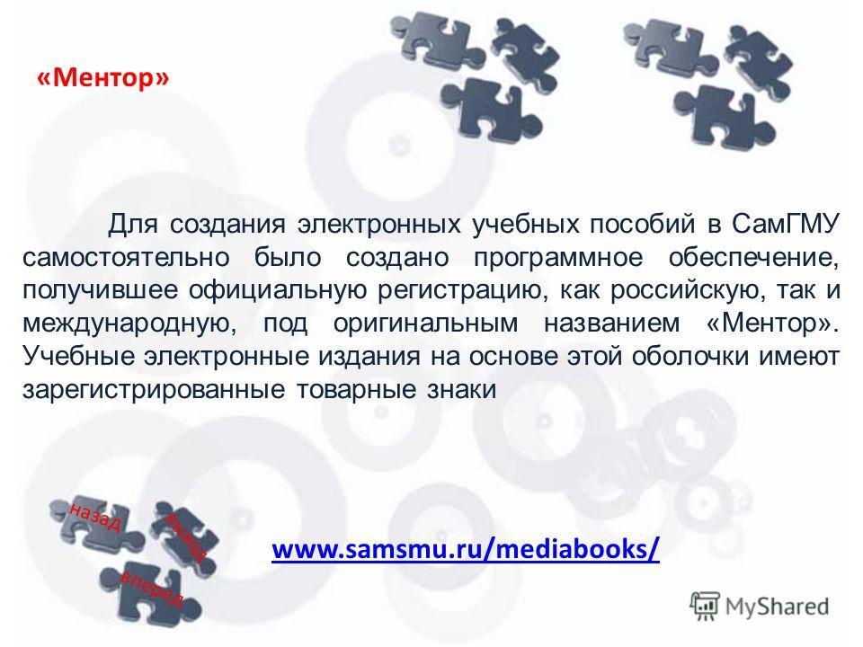 Для создания электронных учебных пособий в СамГМУ самостоятельно было создано программное обеспечение, получившее официальную регистрацию, как российскую, так и международную, под оригинальным названием «Ментор». Учебные электронные издания на основе