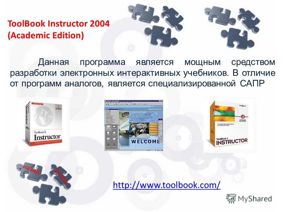 Данная программа является мощным средством разработки электронных интерактивных учебников. В отличие от программ аналогов, является специализированной САПР ToolBook Instructor 2004 (Academic Edition) http://www.toolbook.com/ назад выход