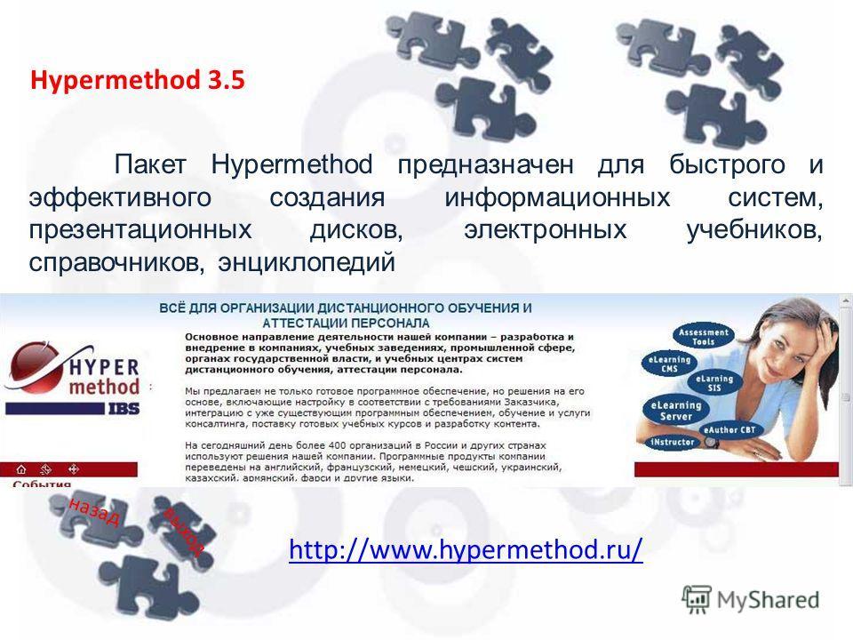 Пакет Hypermethod предназначен для быстрого и эффективного создания информационных систем, презентационных дисков, электронных учебников, справочников, энциклопедий http://www.hypermethod.ru/ Hypermethod 3.5 назад выход
