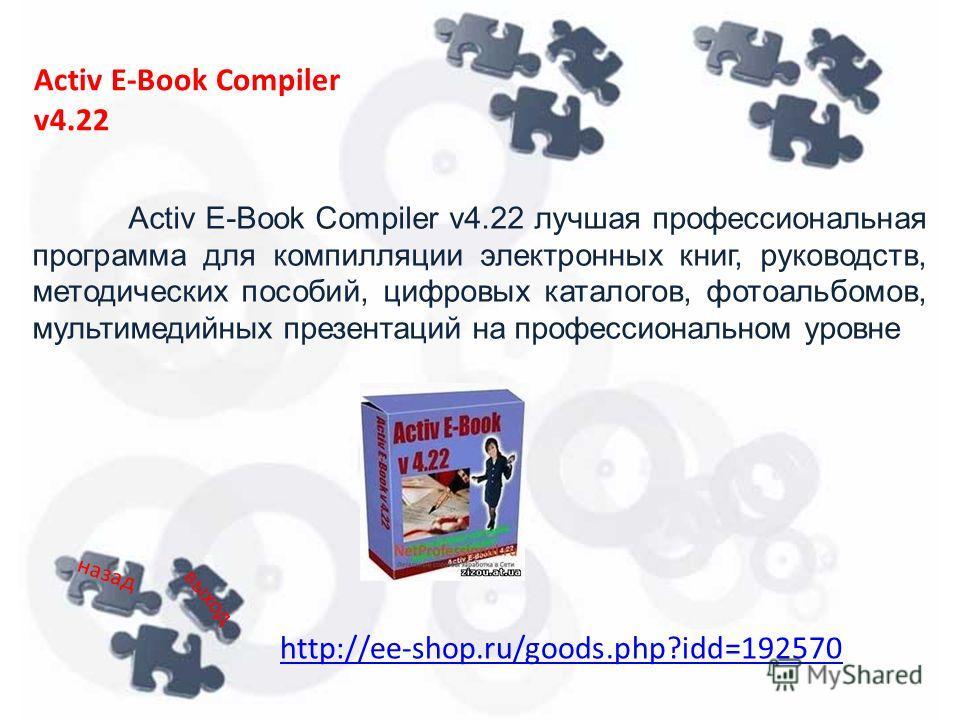 Activ E-Book Compiler v4.22 лучшая профессиональная программа для компилляции электронных книг, руководств, методических пособий, цифровых каталогов, фотоальбомов, мультимедийных презентаций на профессиональном уровне http://ee-shop.ru/goods.php?idd=