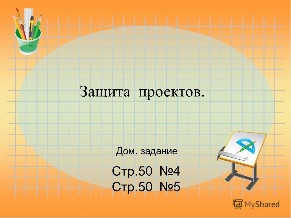 Защита проектов. Дом. задание Стр.50 4 Стр.50 5