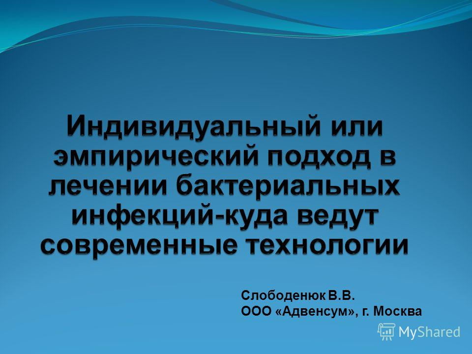 Слободенюк В.В. ООО «Адвенсум», г. Москва