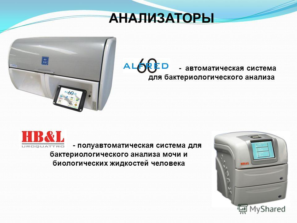 - полуавтоматическая система для бактериологического анализа мочи и биологических жидкостей человека - автоматическая система для бактериологического анализа АНАЛИЗАТОРЫ