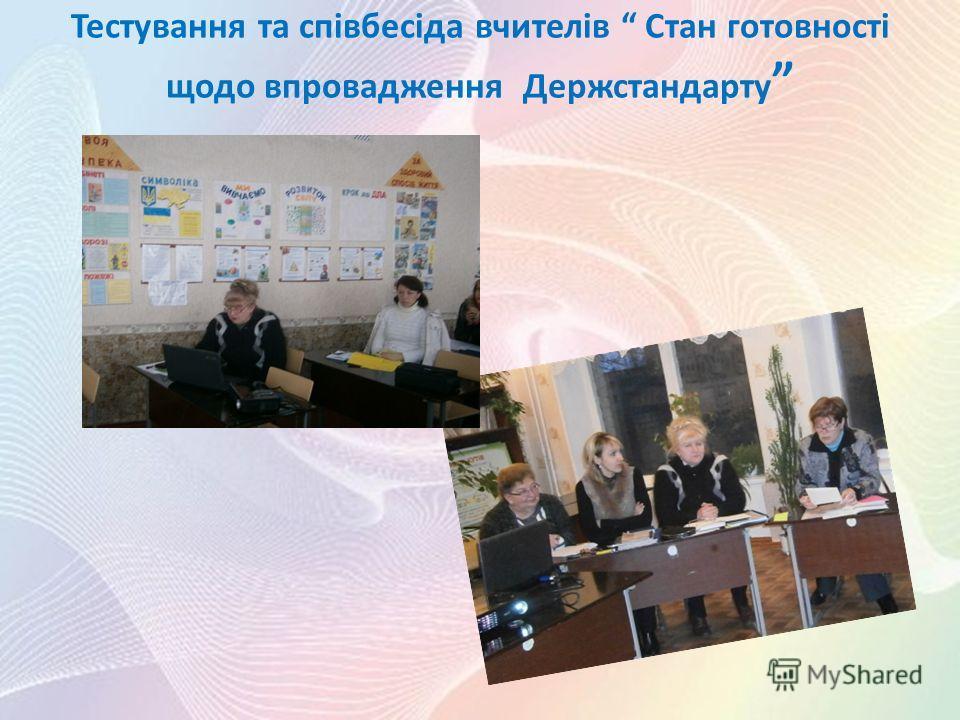 Тестування та співбесіда вчителів Стан готовності щодо впровадження Держстандарту