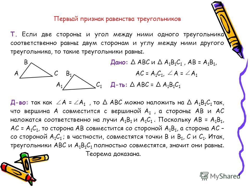 Первый признак равенства треугольников Т. Если две стороны и угол между ними одного треугольника соответственно равны двум сторонам и углу между ними другого треугольника, то такие треугольники равны. ВДано: Δ АВС и Δ А 1 В 1 С 1, АВ = А 1 В 1, А С В
