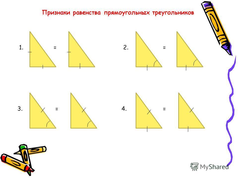 Признаки равенства прямоугольных треугольников 1. = 2. = 3. = 4. =