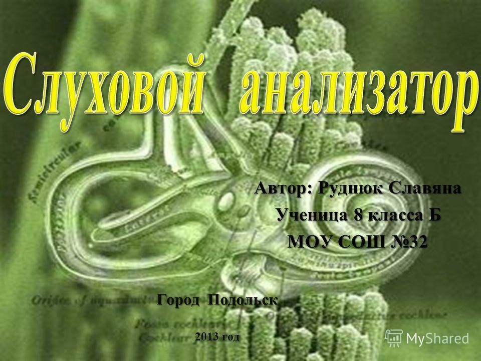 Автор: Руднюк Славяна Ученица 8 класса Б МОУ СОШ 32 Город Подольск 2013 год