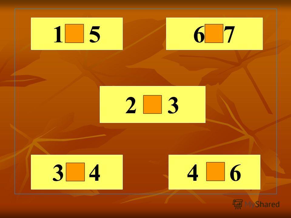 Состав числа 7