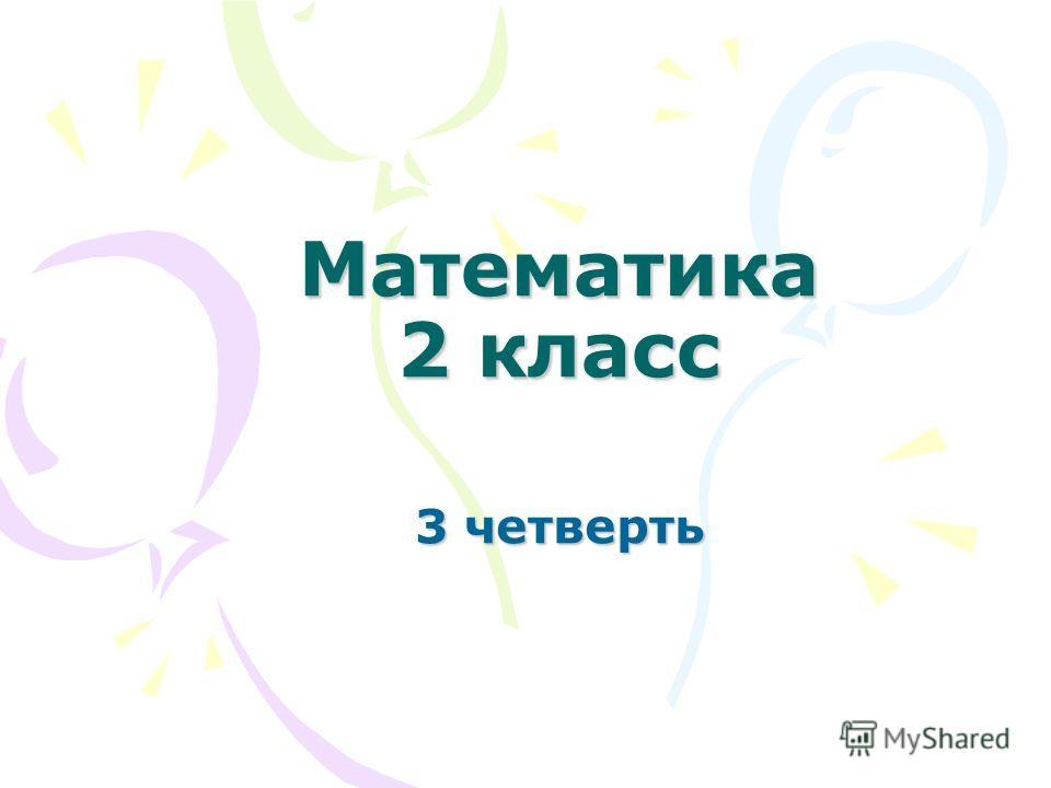Математика 2 класс 3 четверть