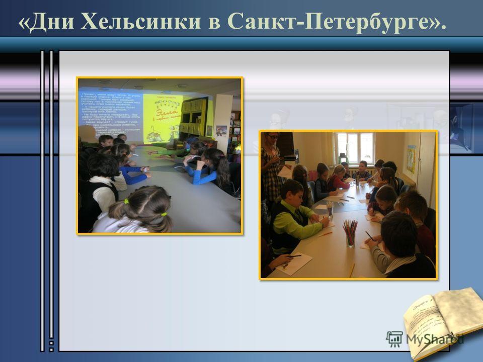 «Дни Хельсинки в Санкт-Петербурге».