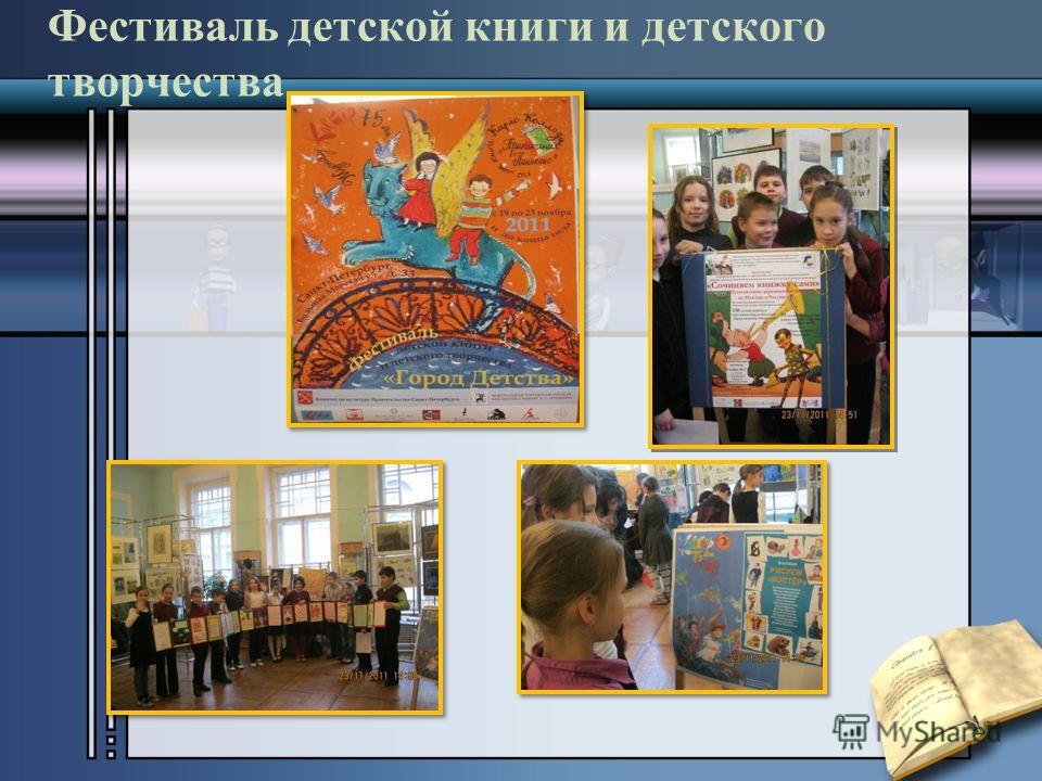 Фестиваль детской книги и детского творчества